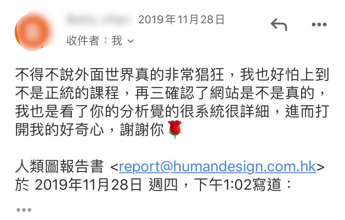 人類圖報告書客人回饋2