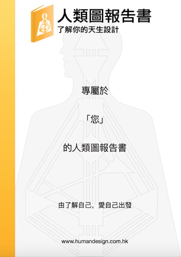 人類圖報告書大約 50 頁,是香港臺灣最有名的人類圖專業分析服務。